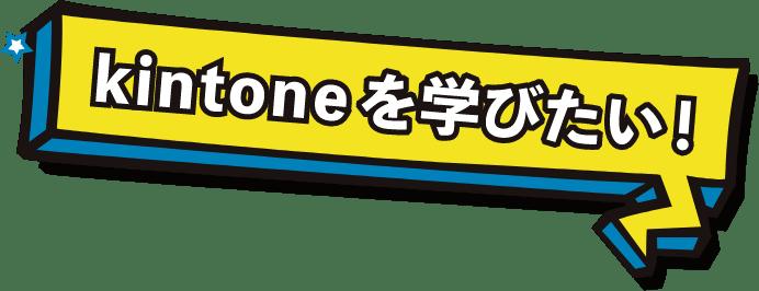 キントーンの開発でプロのアドバイスがほしい!~ gusuku Boostone