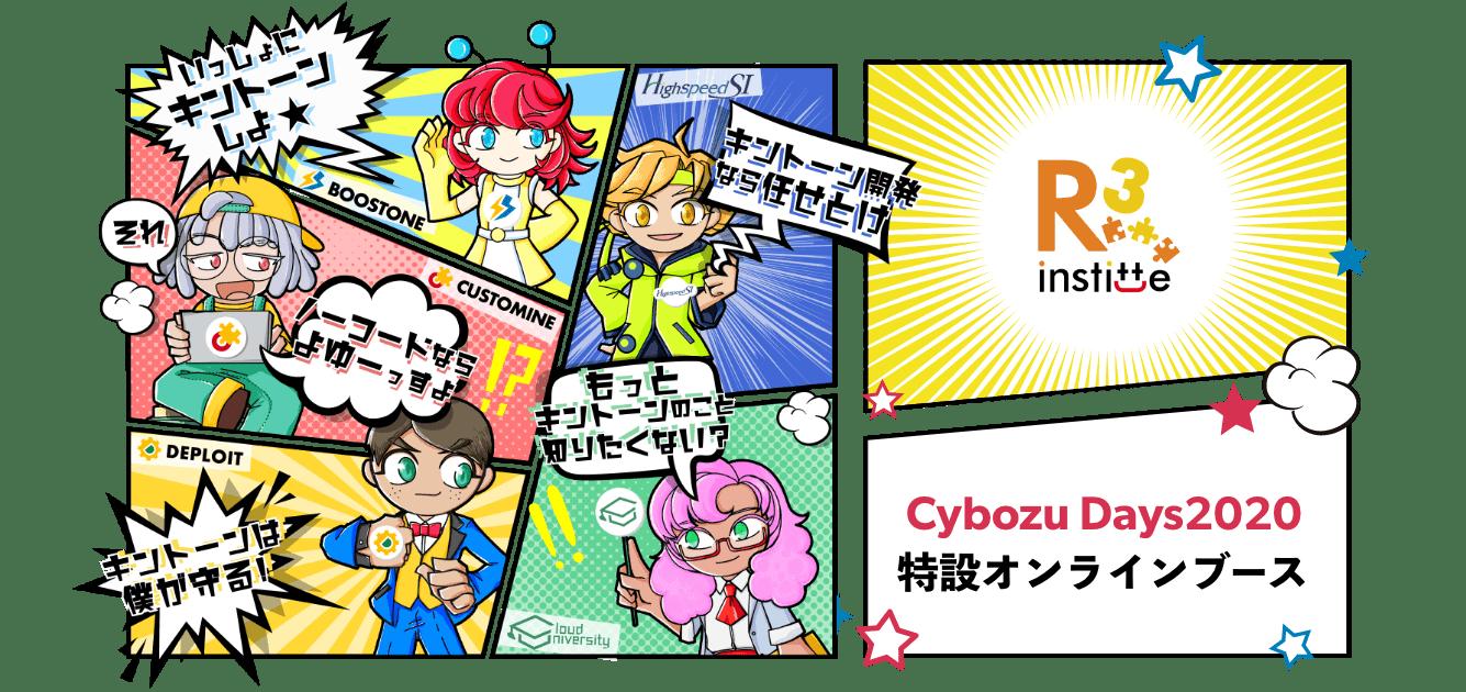 Cybozu Days 2020 R3特設オンラインブース