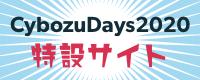 Cydays2020特設サイト