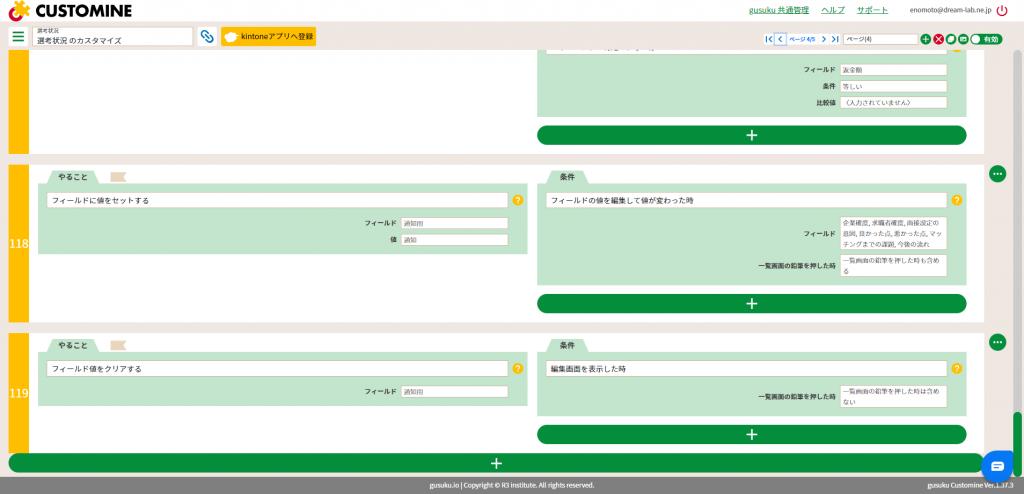 カスタマインは画面の操作だけで、プログラムを書かずにkintoneの標準機能ではできないカスタマイズを行うことができるアールスリー独自のサービス。