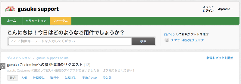gusuku Customineへの機能追加のリクエスト フォーラム