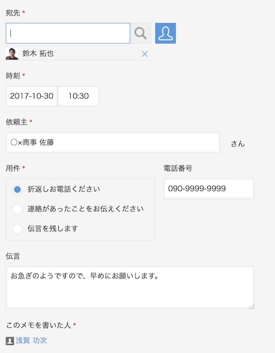 kintoneで作った電話メモアプリ