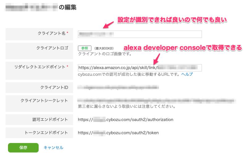 cybozu.com共通管理の設定