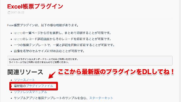 https://docs.gusuku.io/plugin/xlsxp/
