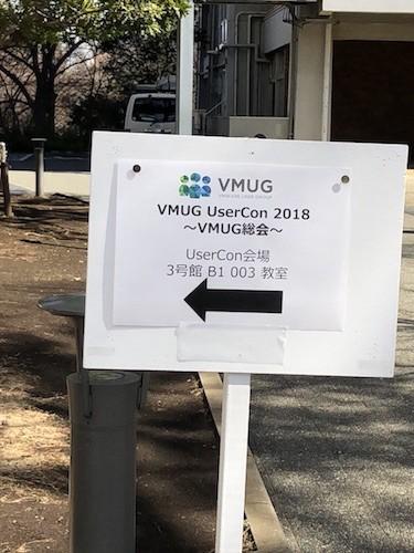 VMUG UserCon 2018の会場は成城大学