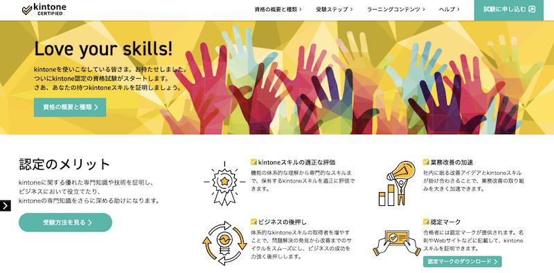 https://cybozu.co.jp/kintone-certification/
