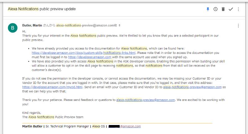 martinほげほげ@amazon.com というアドレスから届いたメール