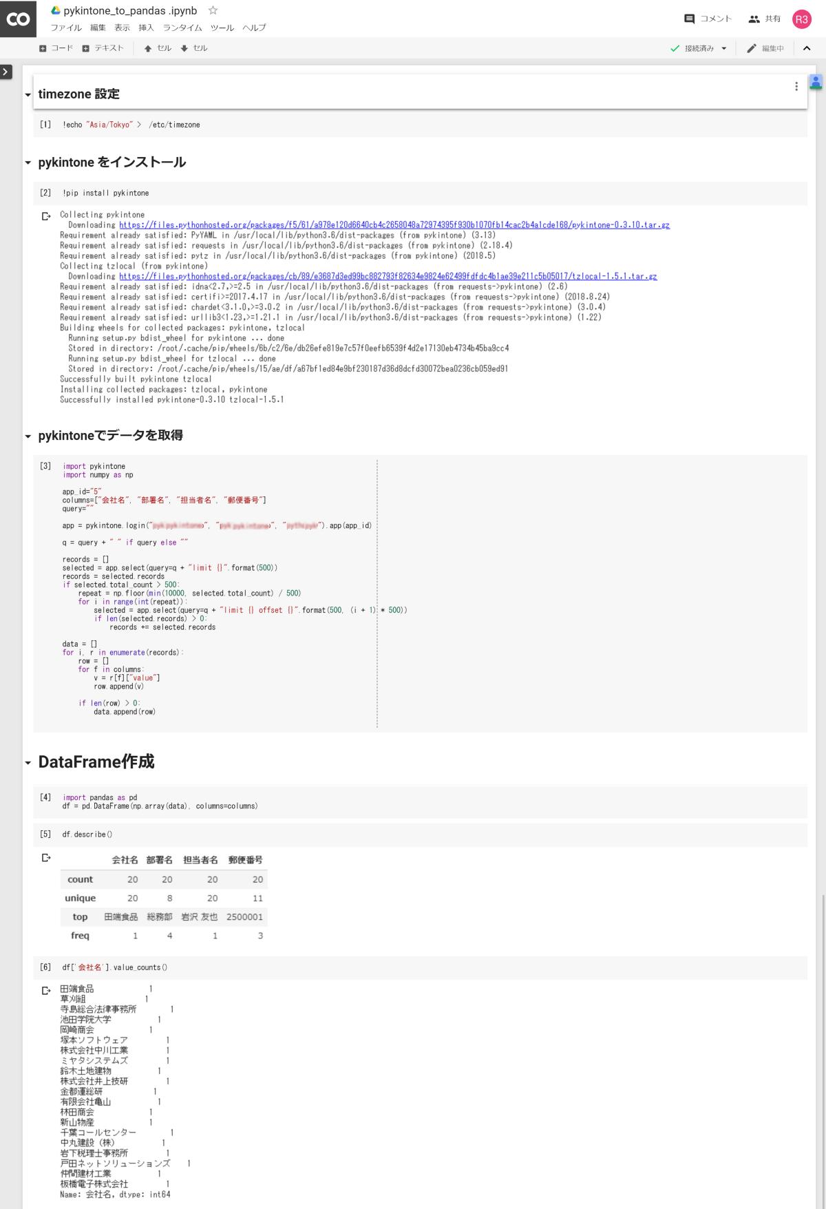 kintone のデータを取得して DataFrame を作成する例