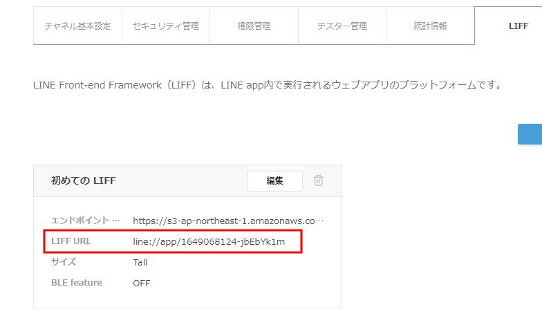 (上記の画像に表示されているURLはサンプルで、チャネル・LIFFアプリ毎にURLは異なります。)