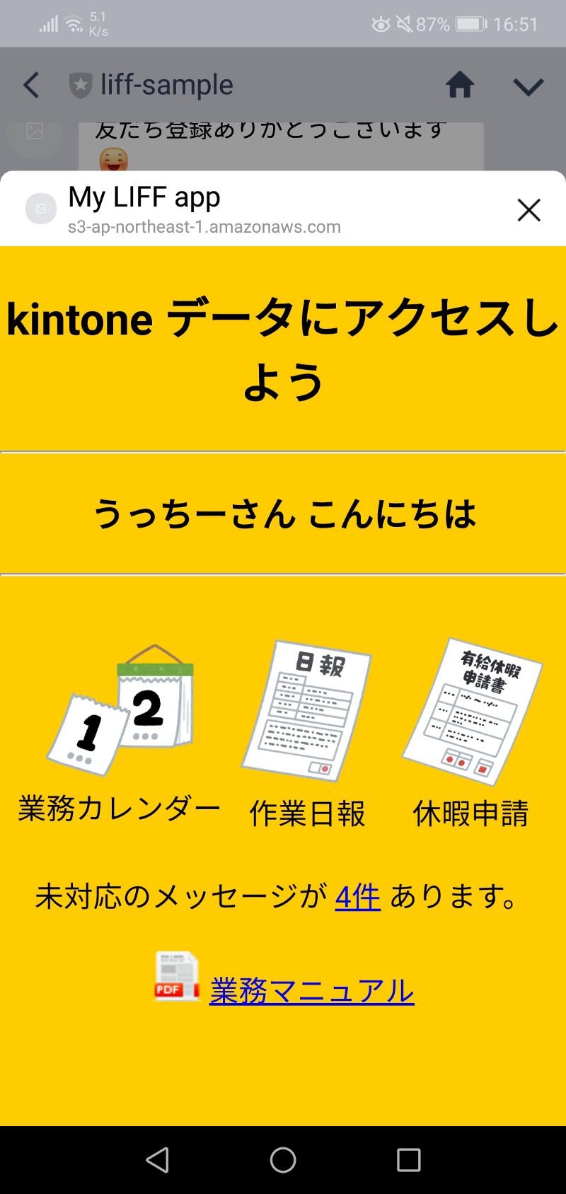 kintone データにアクセスする LIFF アプリ。画像は いらすとやさんからお借りしました。