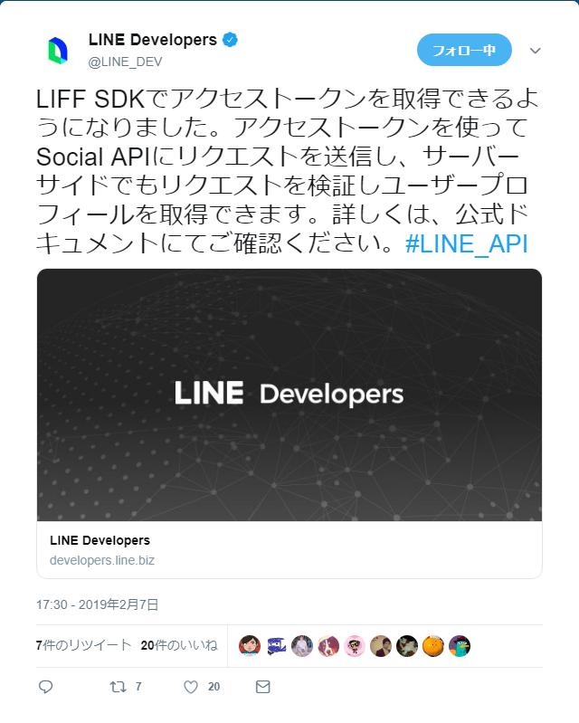 https://twitter.com/LINE\_DEV/status/1093426670277558273