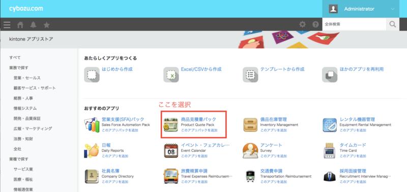 kintoneアプリストアから商品見積パックを選択