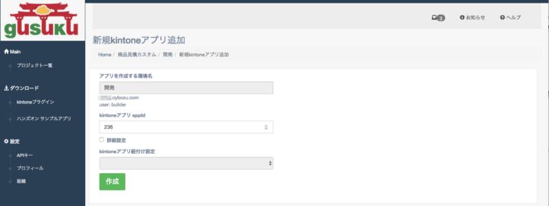 新規kintoneアプリ追加の画面