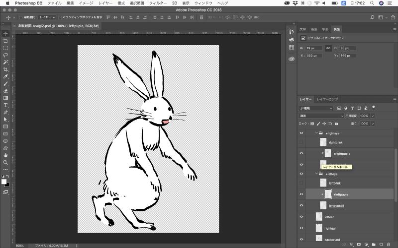 AnimatorCCと連動しているPhotoshopの画面