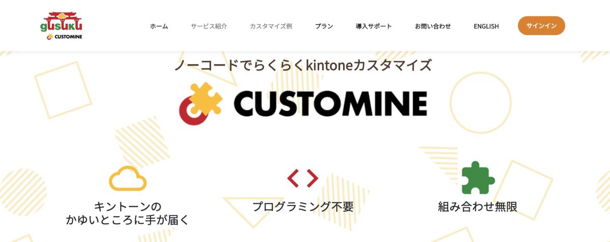 gusuku Customineのトップページ https://customine.gusuku.io
