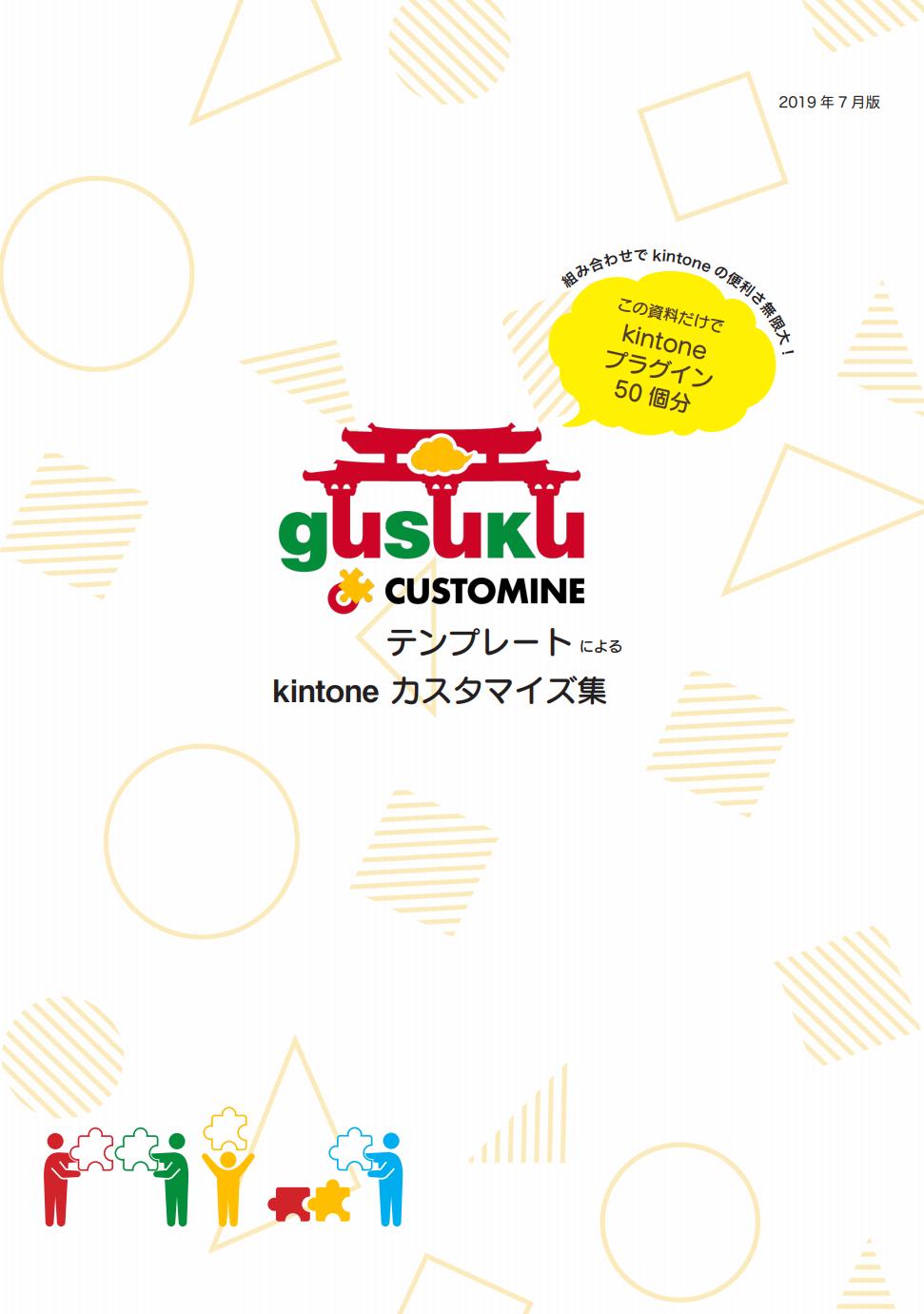 gusuku Customine テンプレートによるkintoneカスタマイズ集