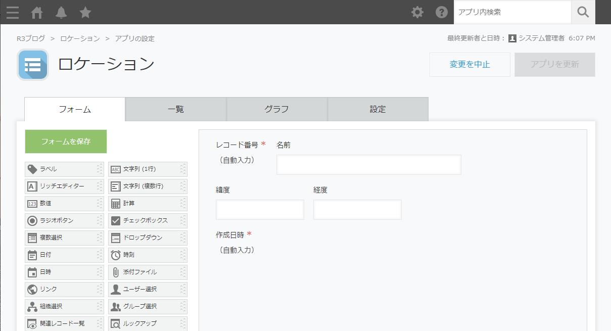 ロケーションアプリのフォーム