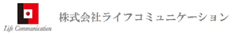 株式会社ライフコミュニケーション