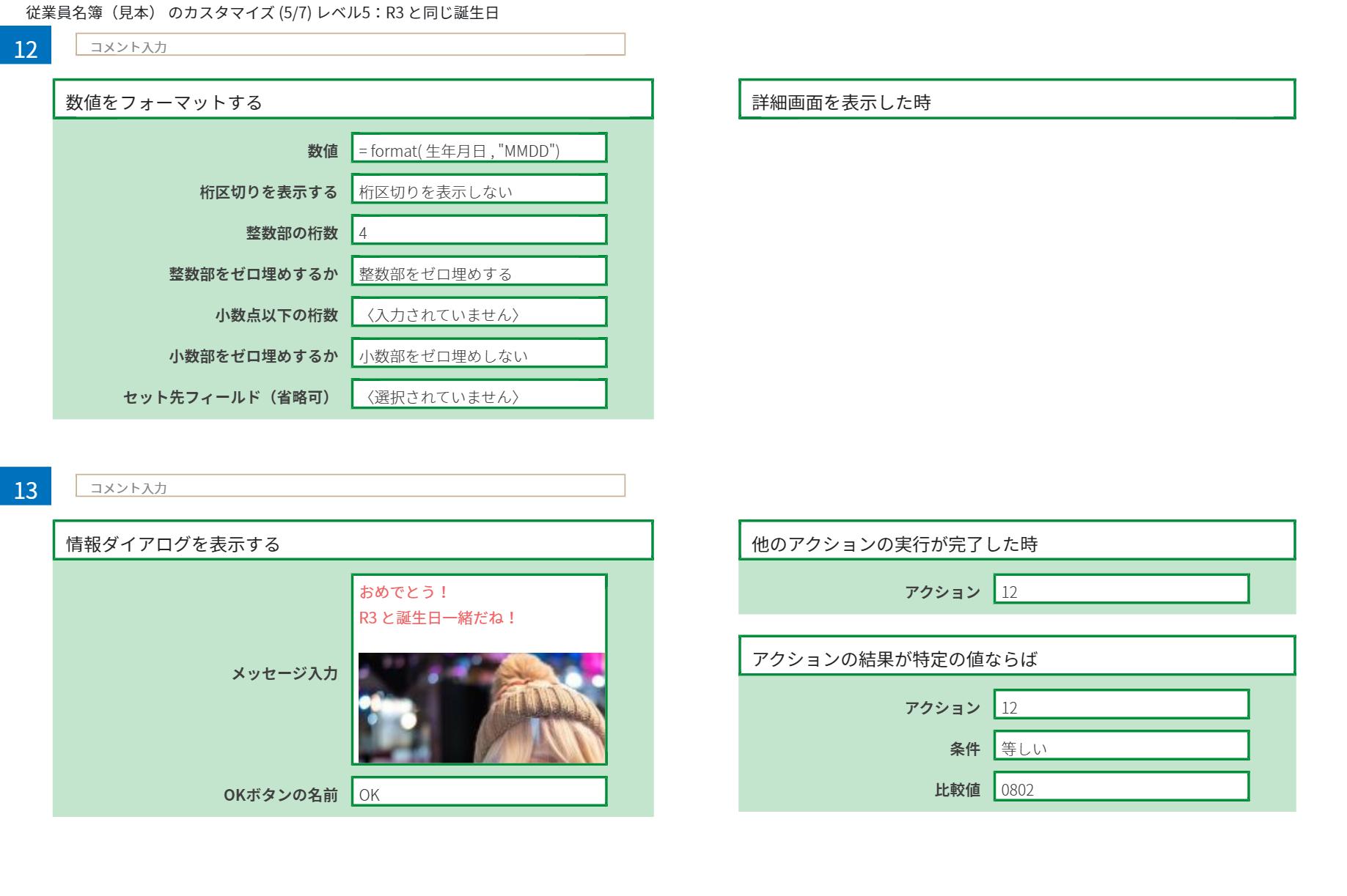 従業員名簿(見本) のカスタマイズ-(5-7)-レベル5:R3 と同じ誕生日.png