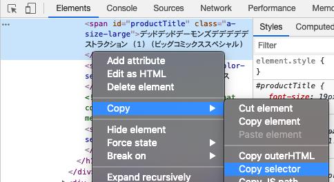 Copy selectorボタン