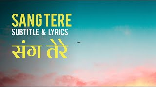 Sang Tere (सांग तेरे) Lyrics & chords// Hindi gospel Song