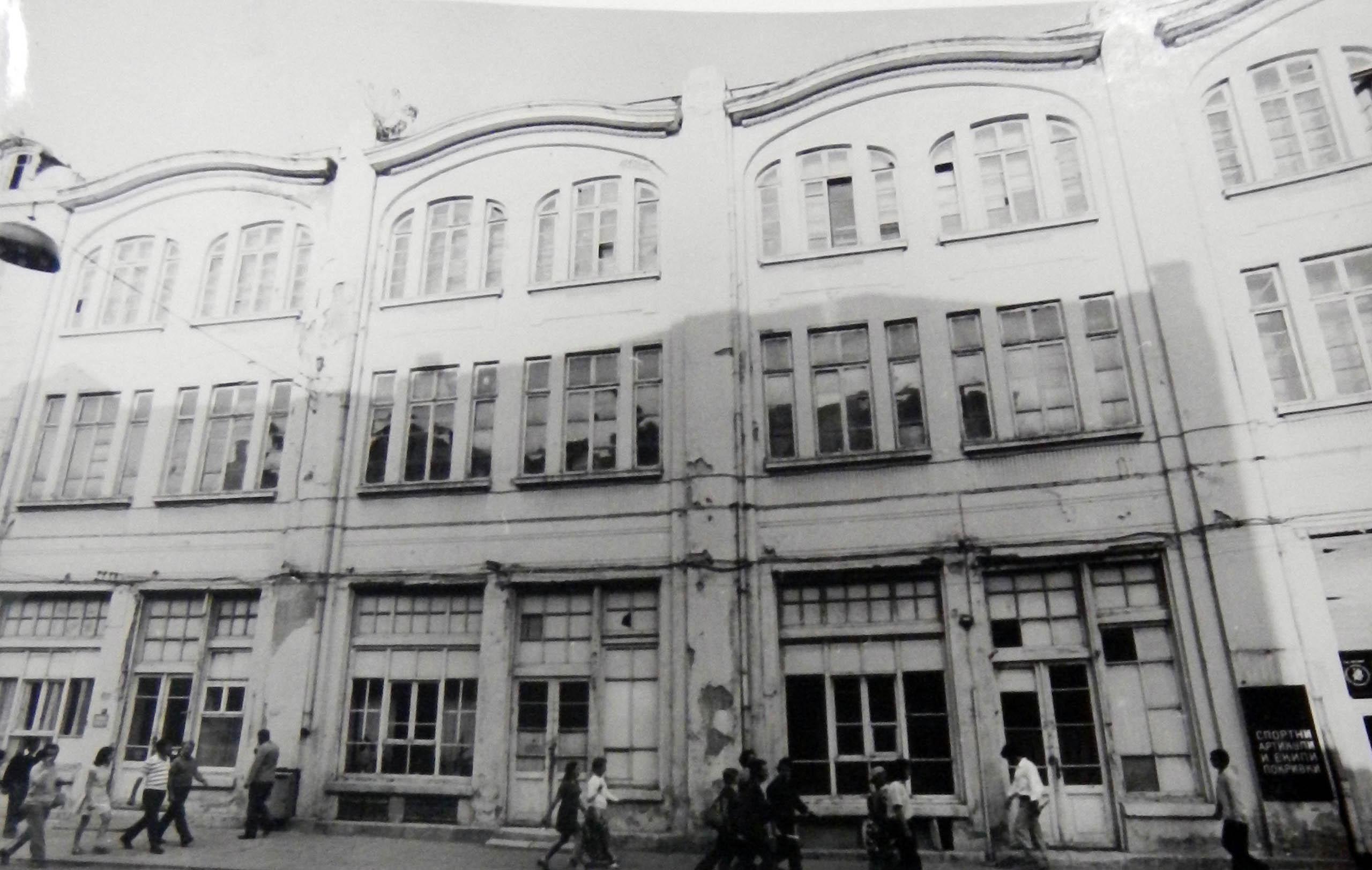 Архивна снимка 2 ~1980г. /НДА-НИНКН/
