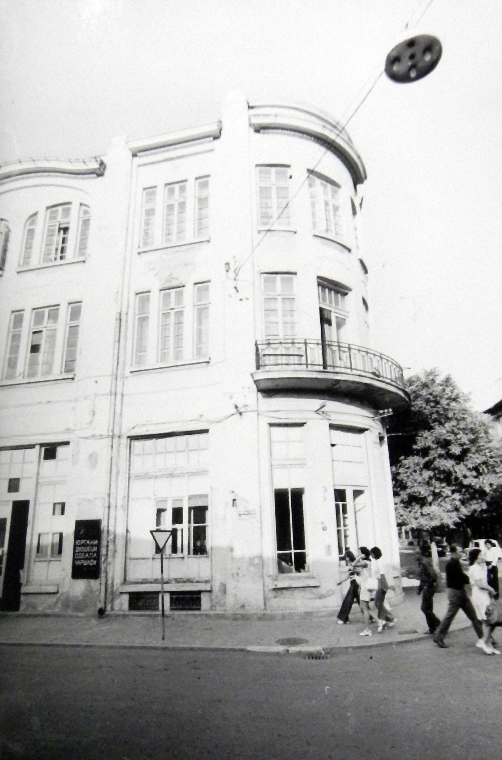Архивна снимка 3 ~1980г. /НДА-НИНКН/