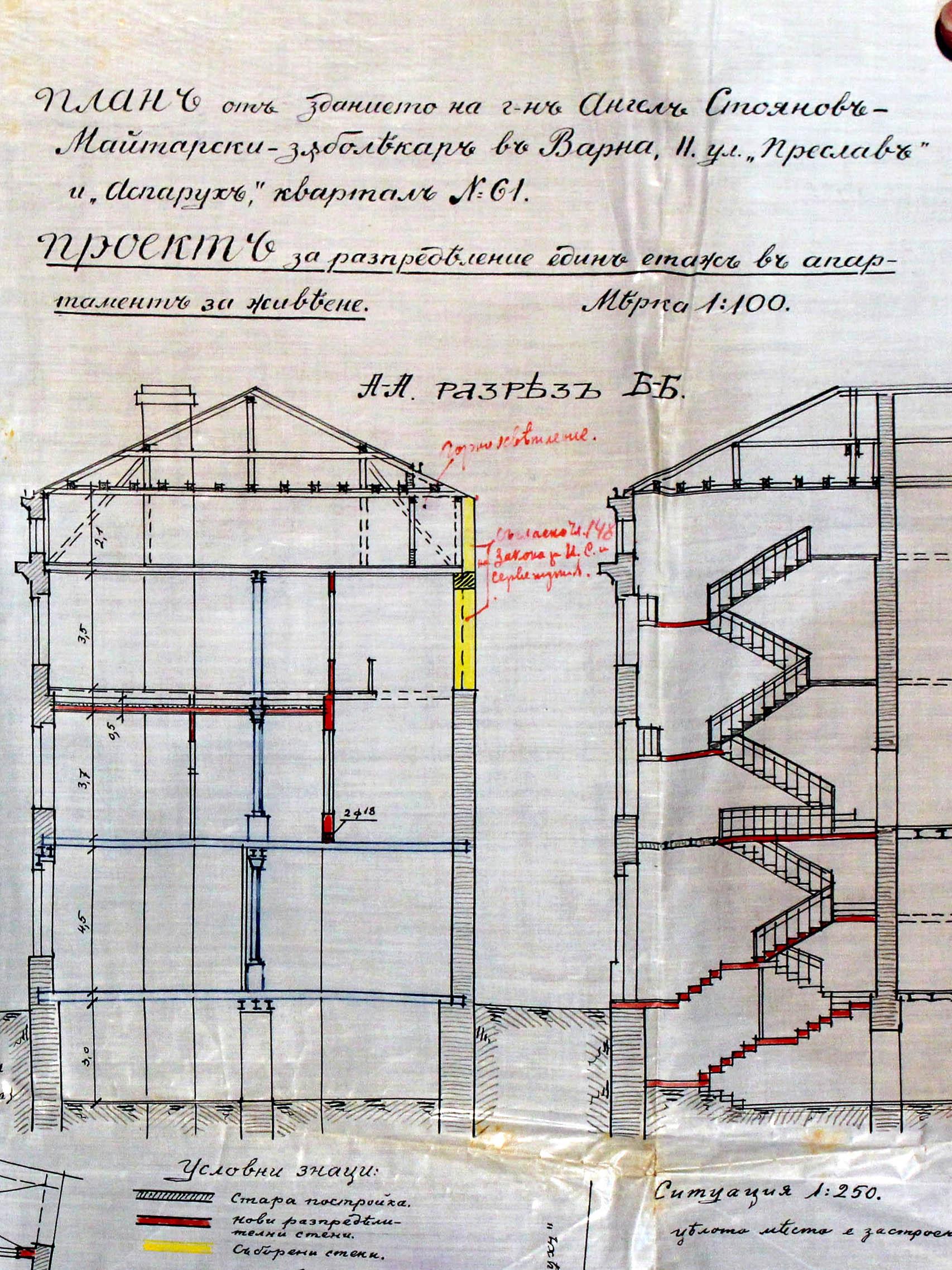 Проект за преустройство - 1931г. /изт.: Архив-Община Варна/