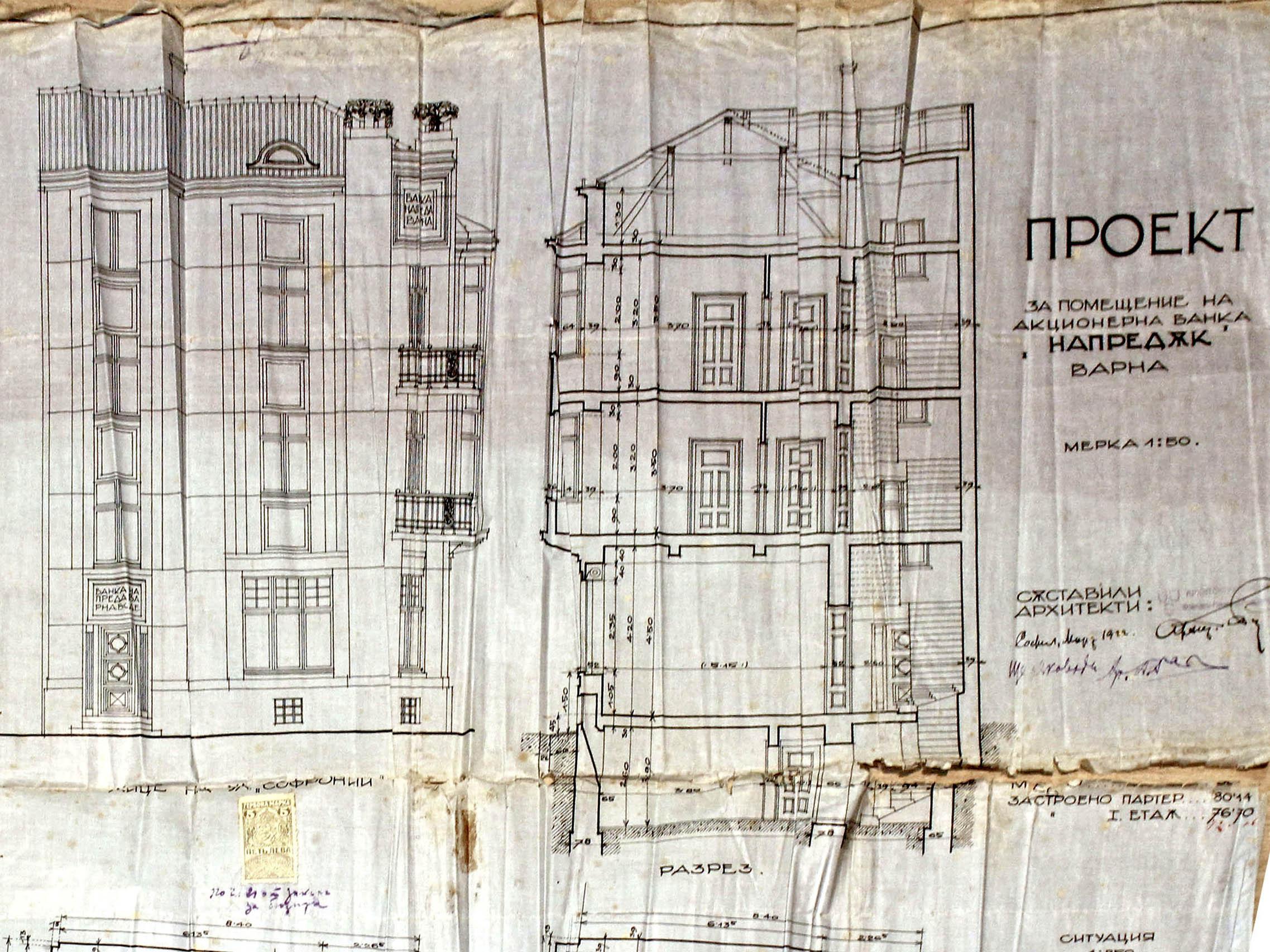 Проект - 1906г. /изт.: Архив-Община Варна/