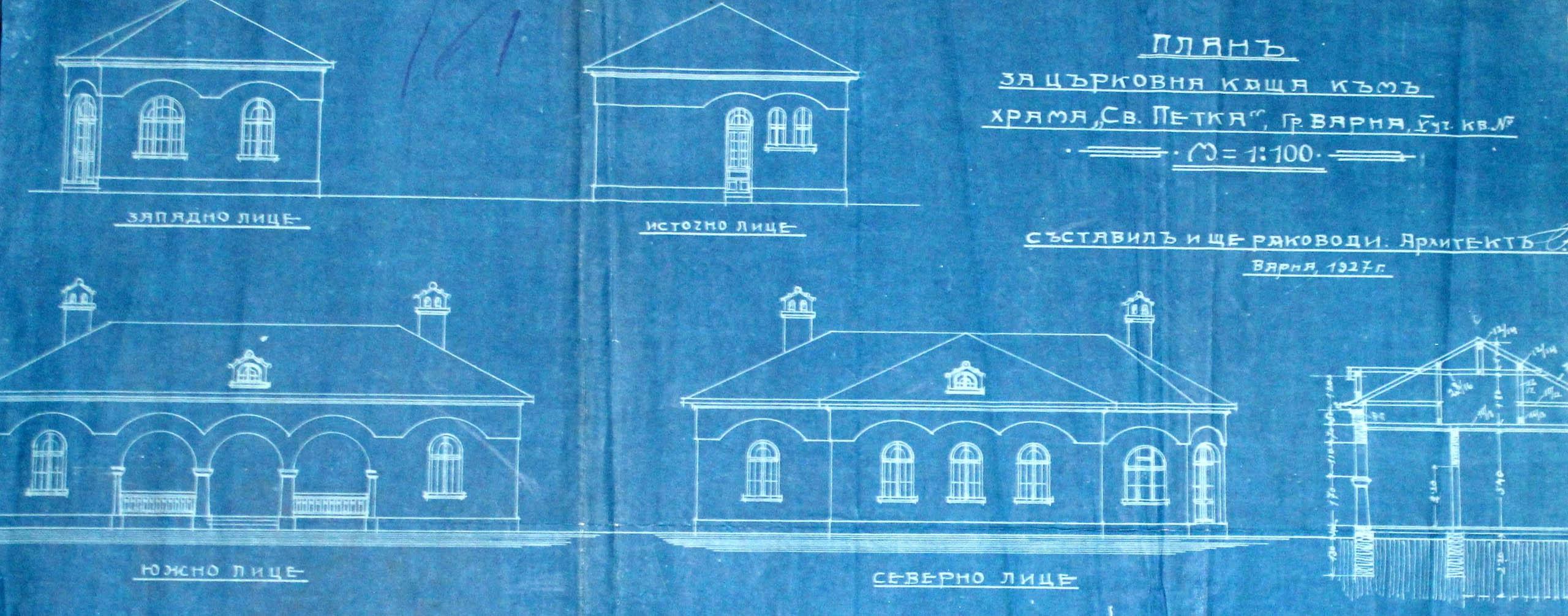 Проект на къща към храма - 1927г. /изт.: Архив-Община Варна/