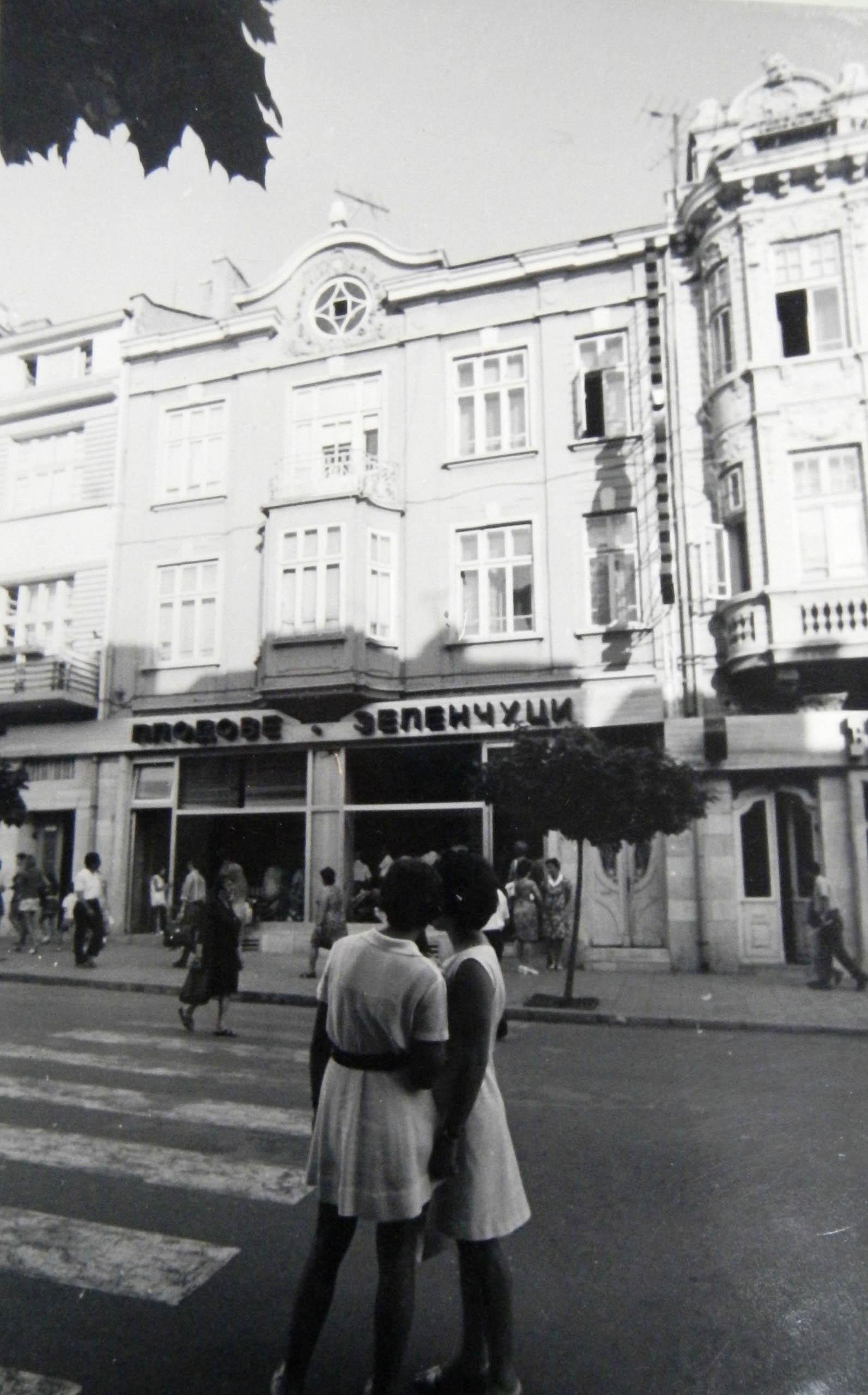 Снимка ~ 1980г. /НДА-НИНКН/