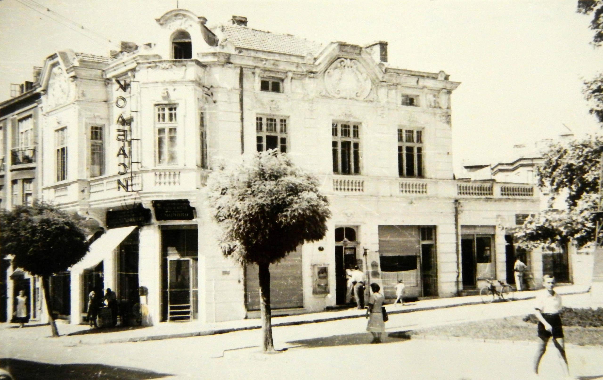Архивна снимка ~ 1970г.