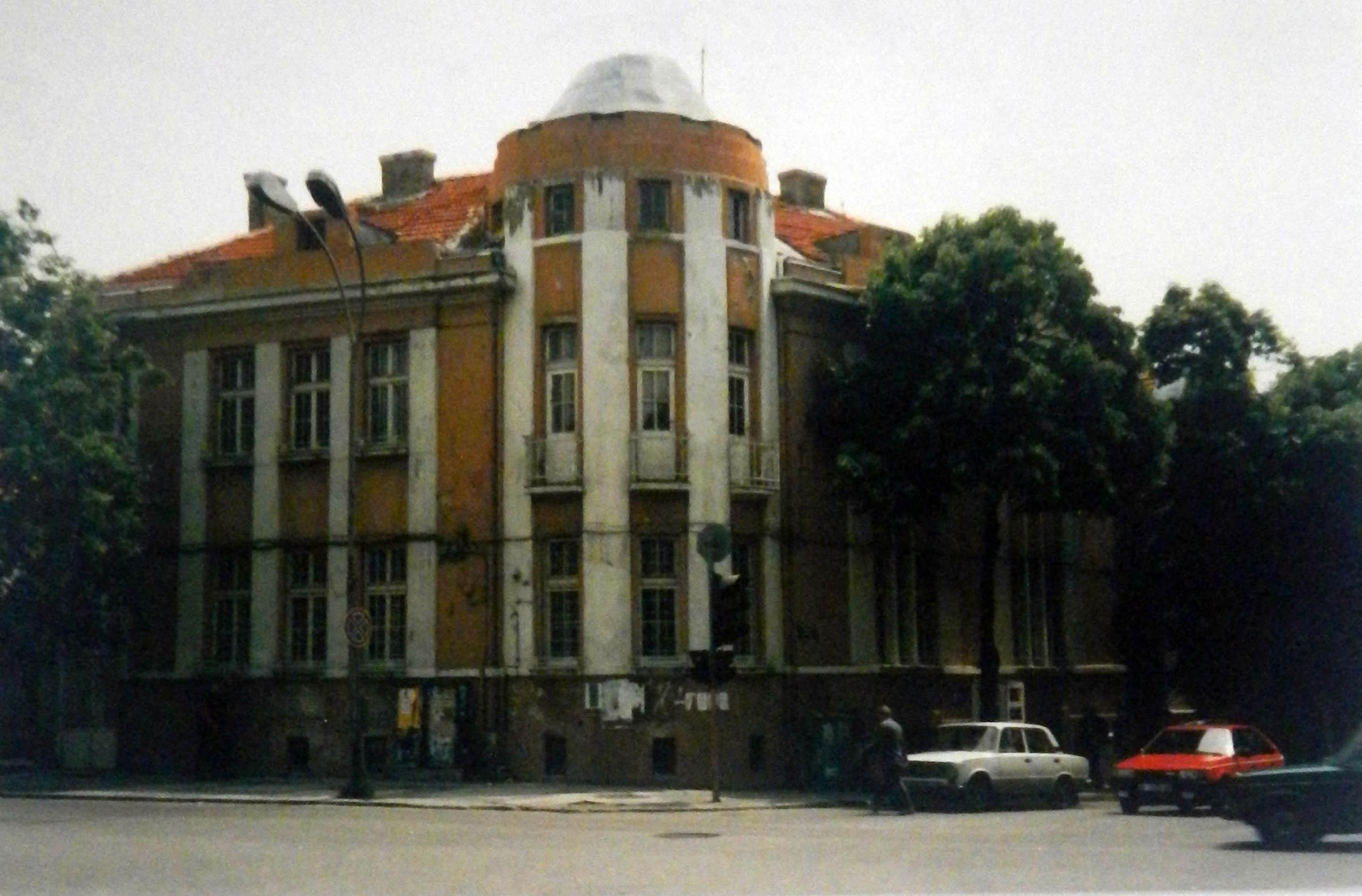 Архивна снимка ~ 1990г.
