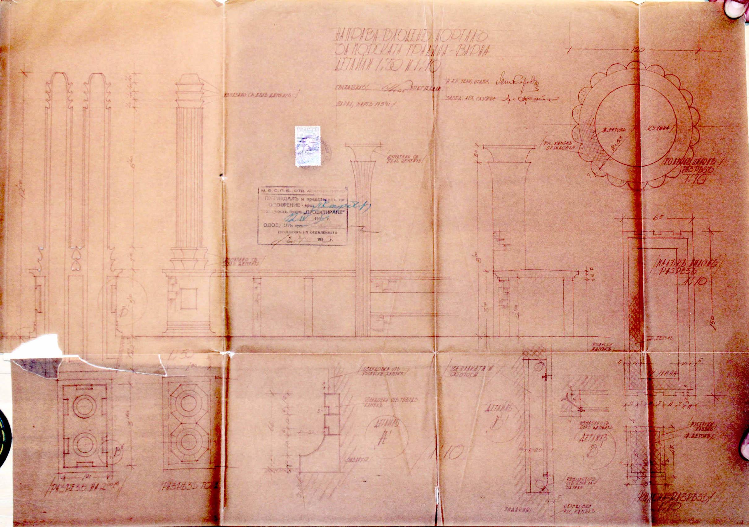Проект - 1939г. /изт.: Архив-Община Варна/