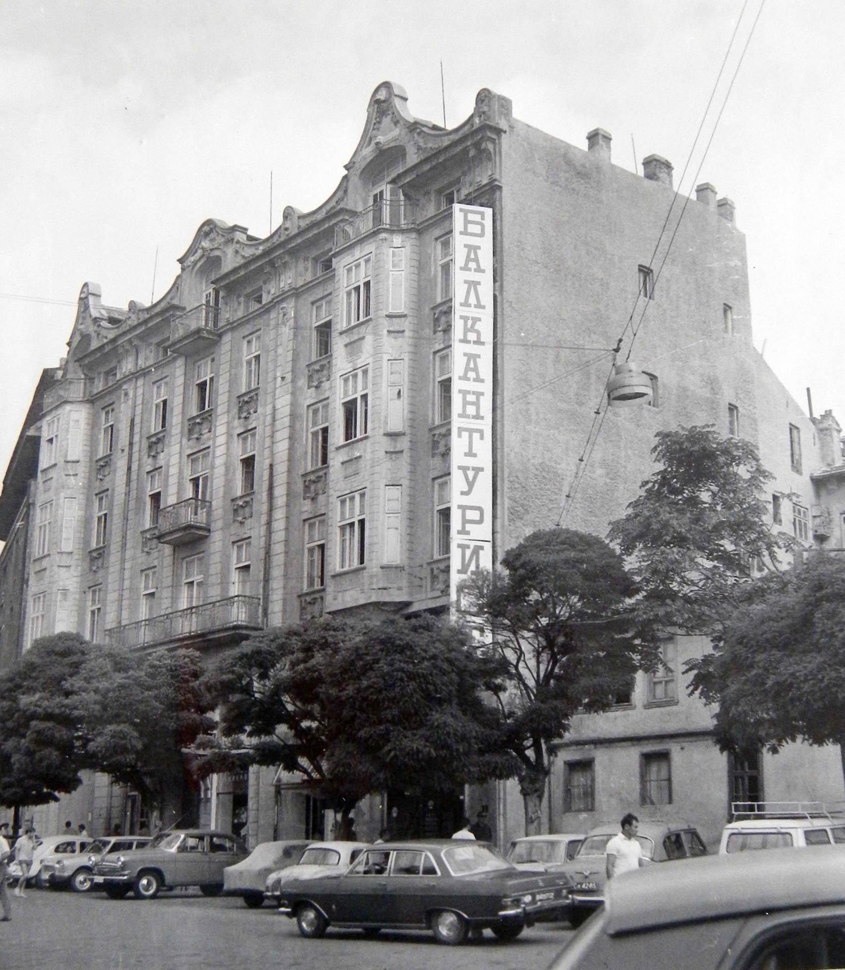 Архивна снимка 2 от средата на XX век