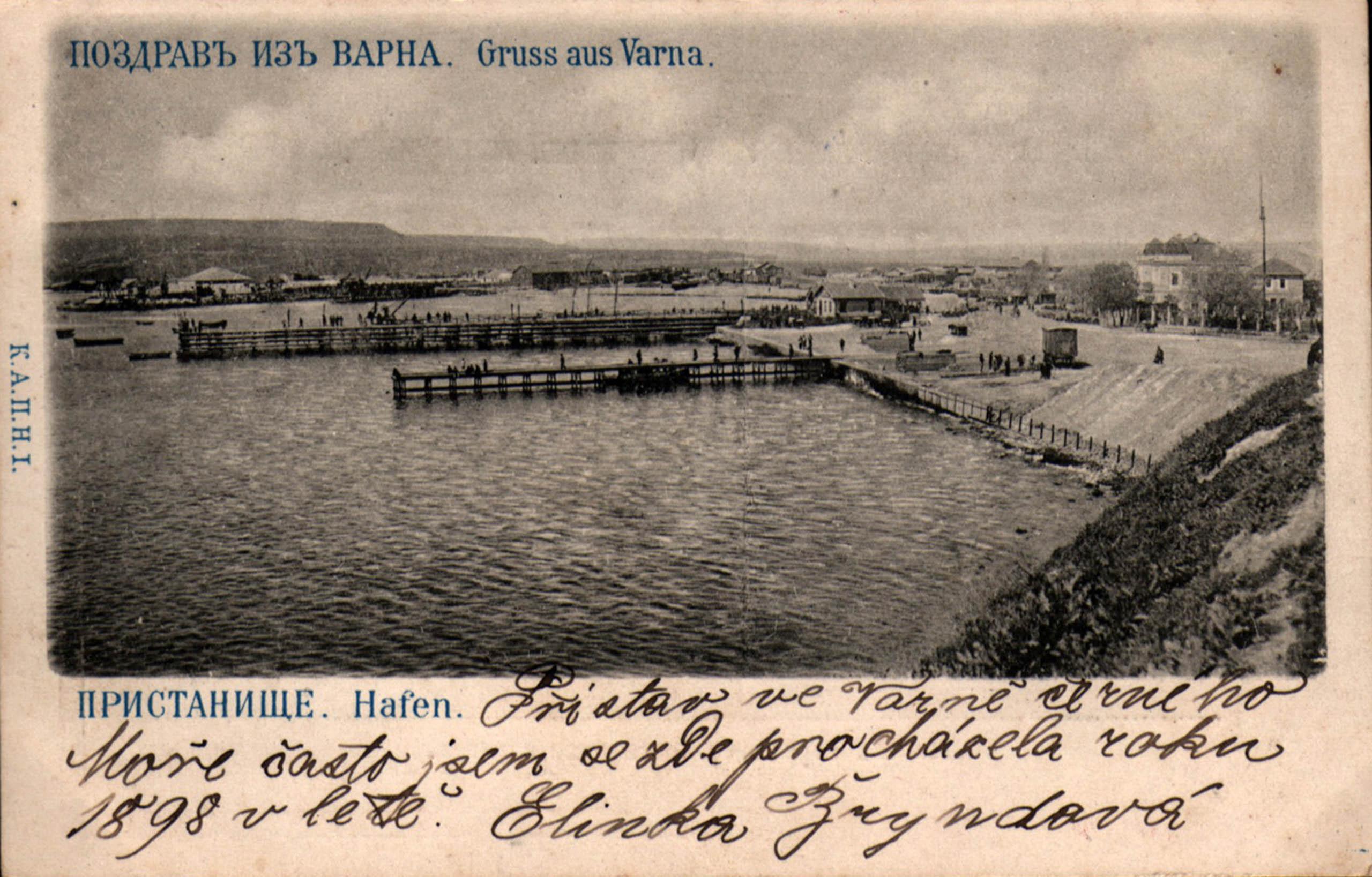 Картичка - началото на XX век