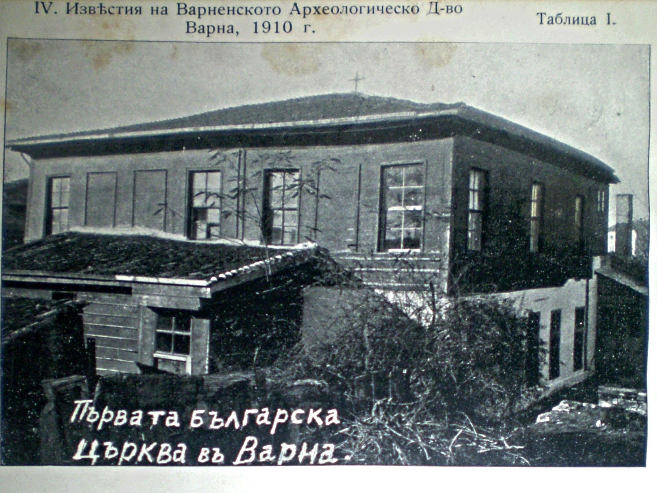 Архивна снимка - 1910г.