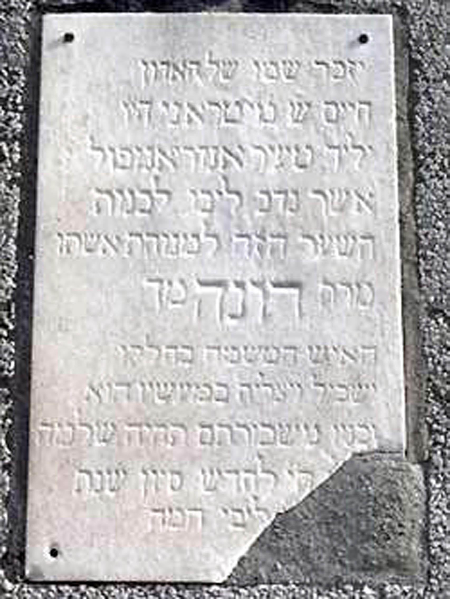 Надпис на входа на храма