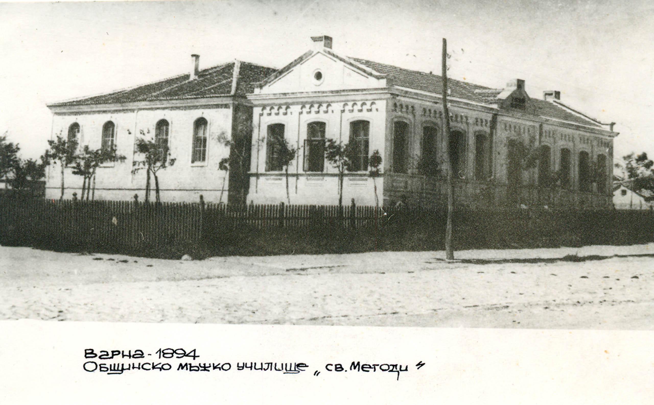 Архивна снимка - 1894г.