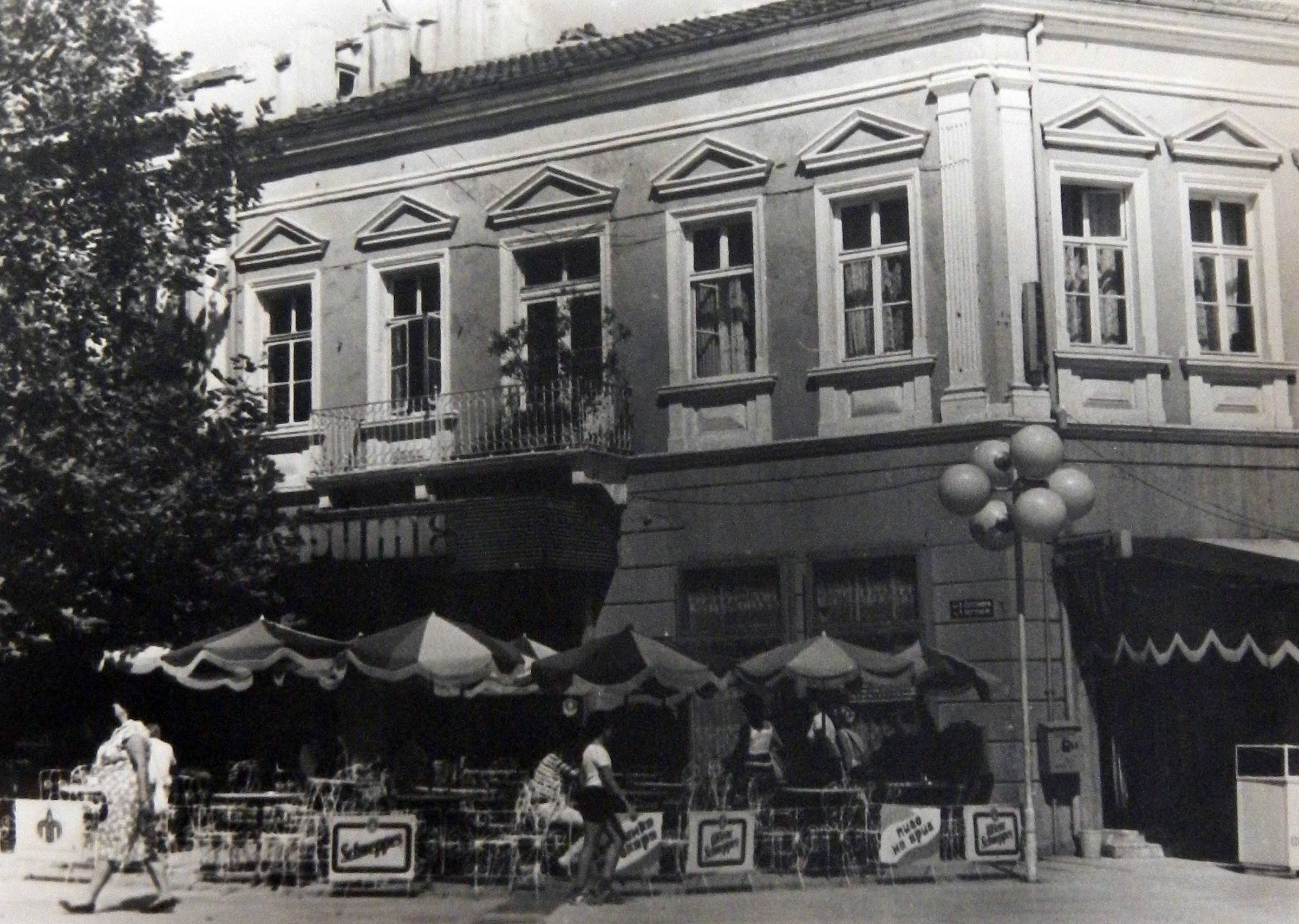 Архивна снимка 3 ~ 1980г. /НДА-НИНКН/