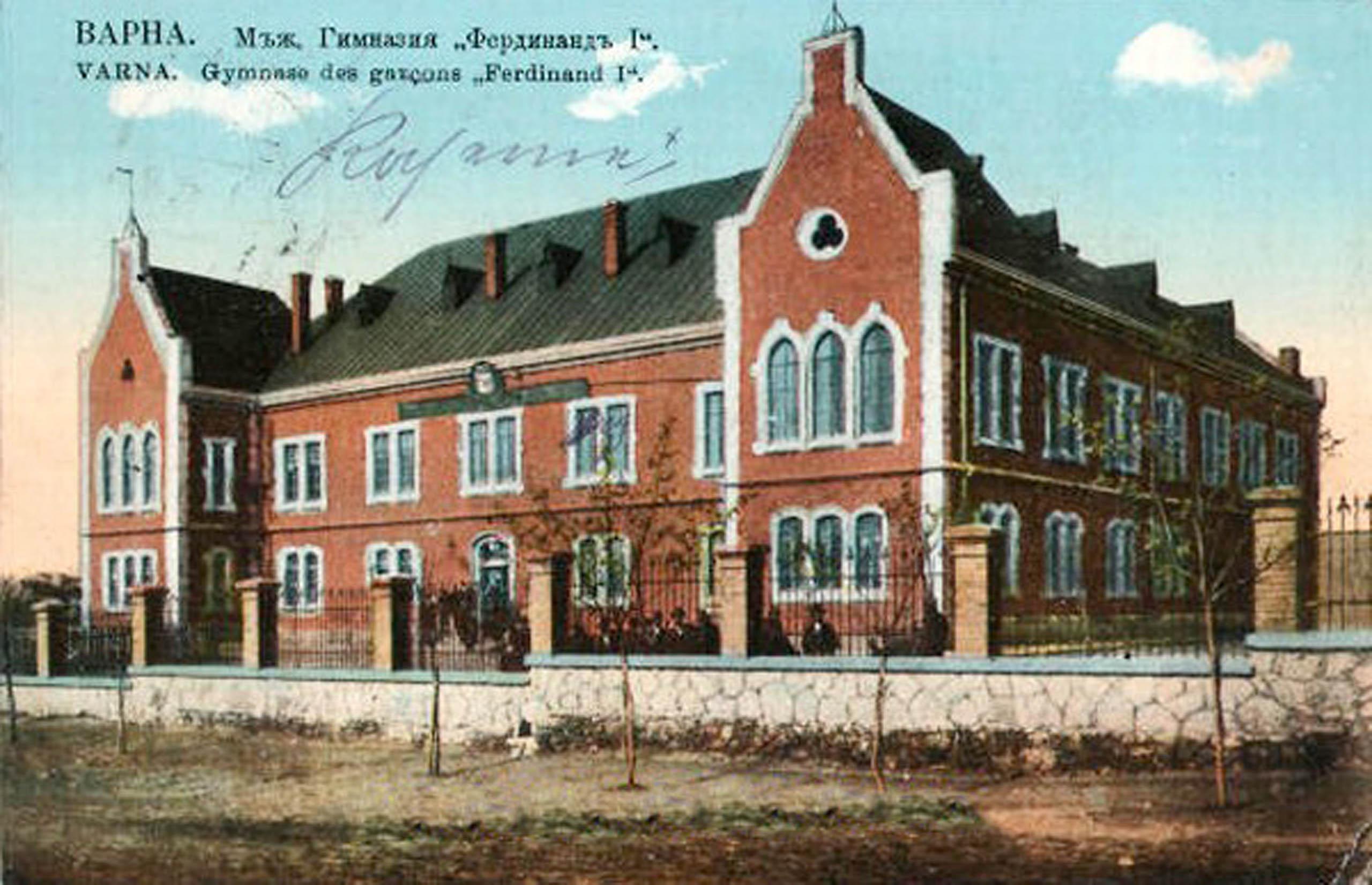 Архивна снимка 1 от началото на XX век