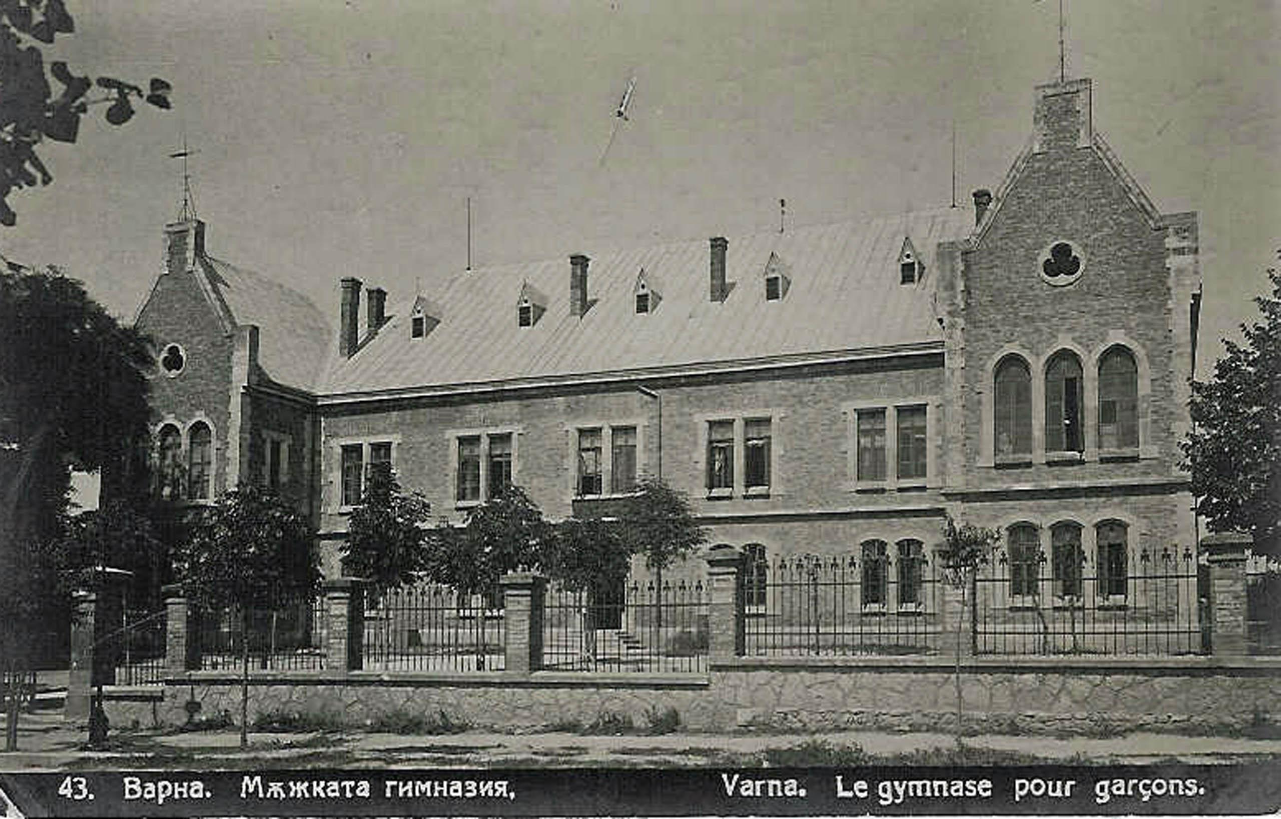 Архивна снимка 2 от началото на XX век