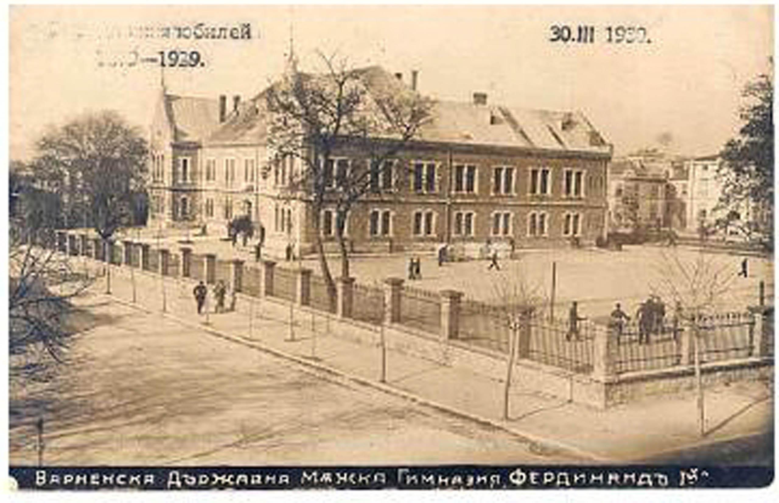 Архивна снимка - 1930г.