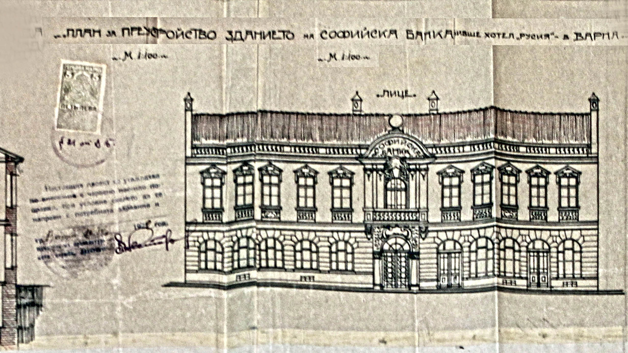 Проект - 1922г. /изт.: Архив-Община Варна/