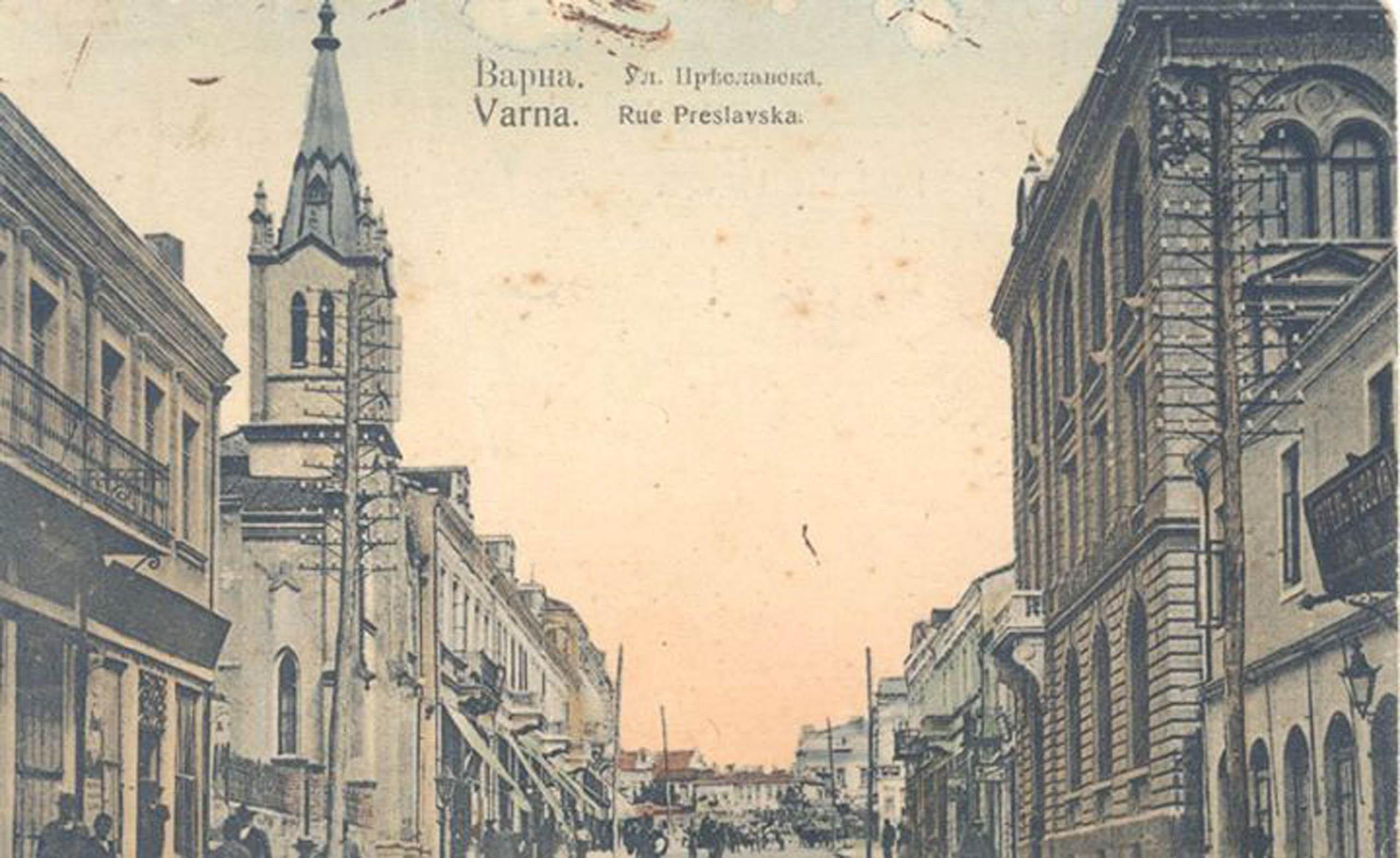 Архивна снимка от началото на XX век