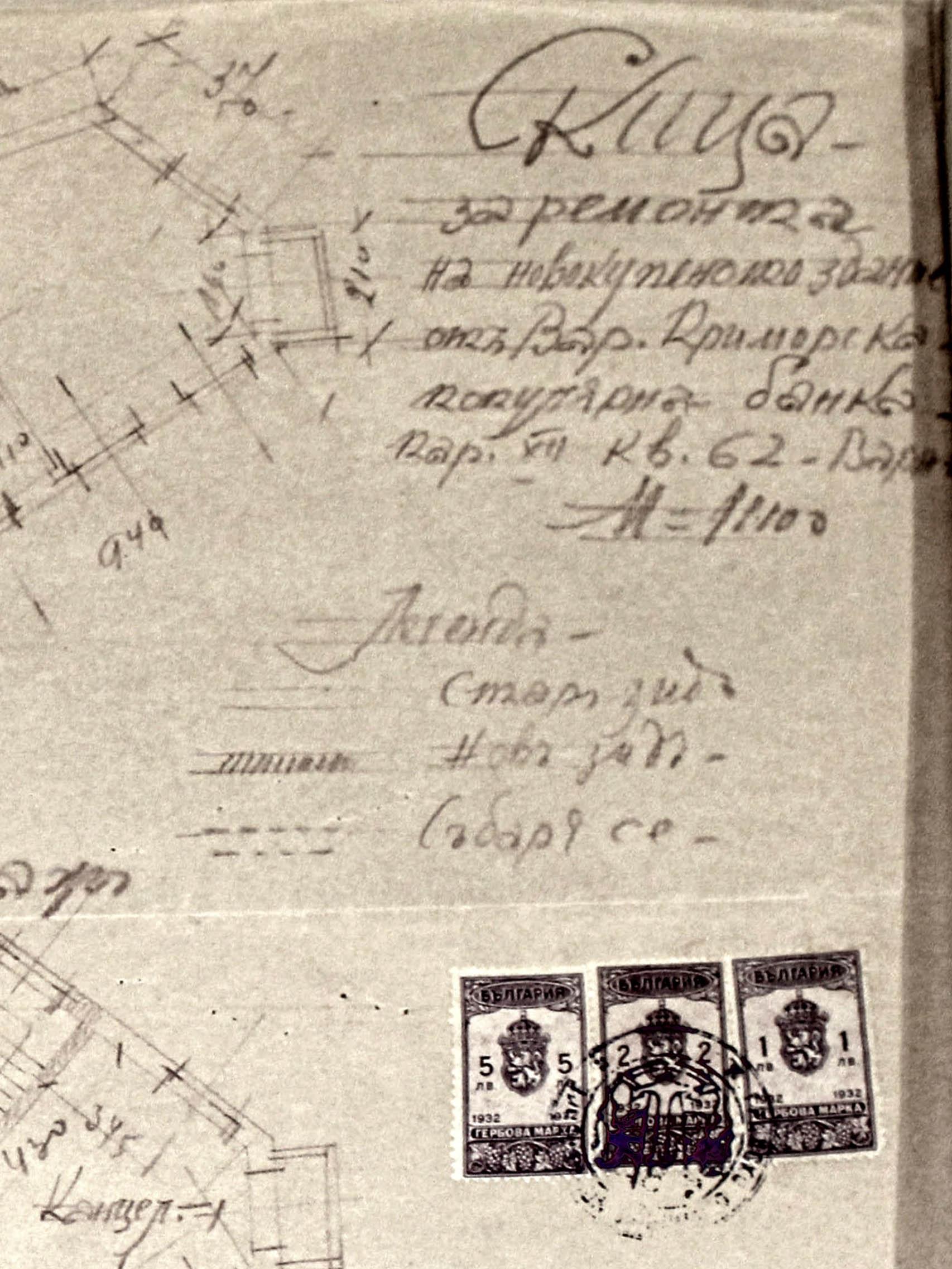 Проект - 1936г. /изт.: Архив-Община Варна/