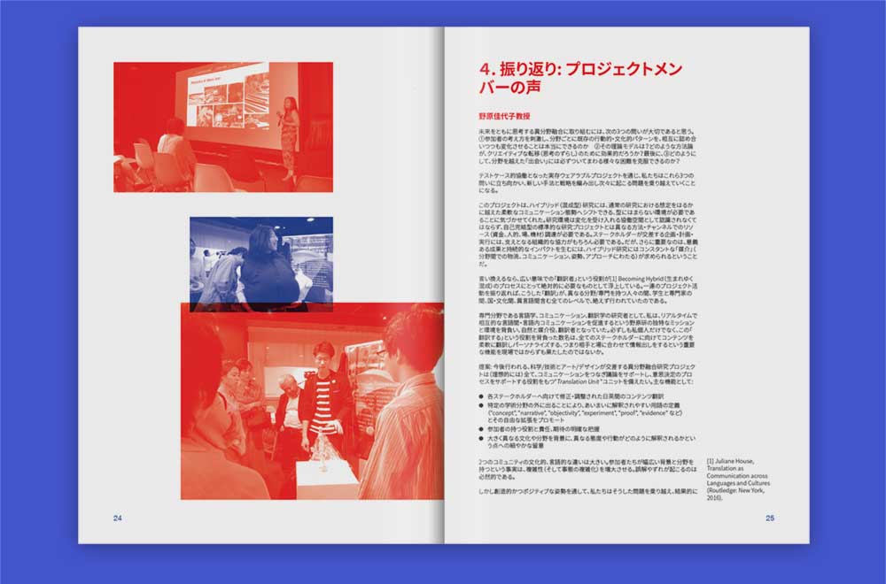 Japanese language spread from the 'Becoming Hybrid' publication