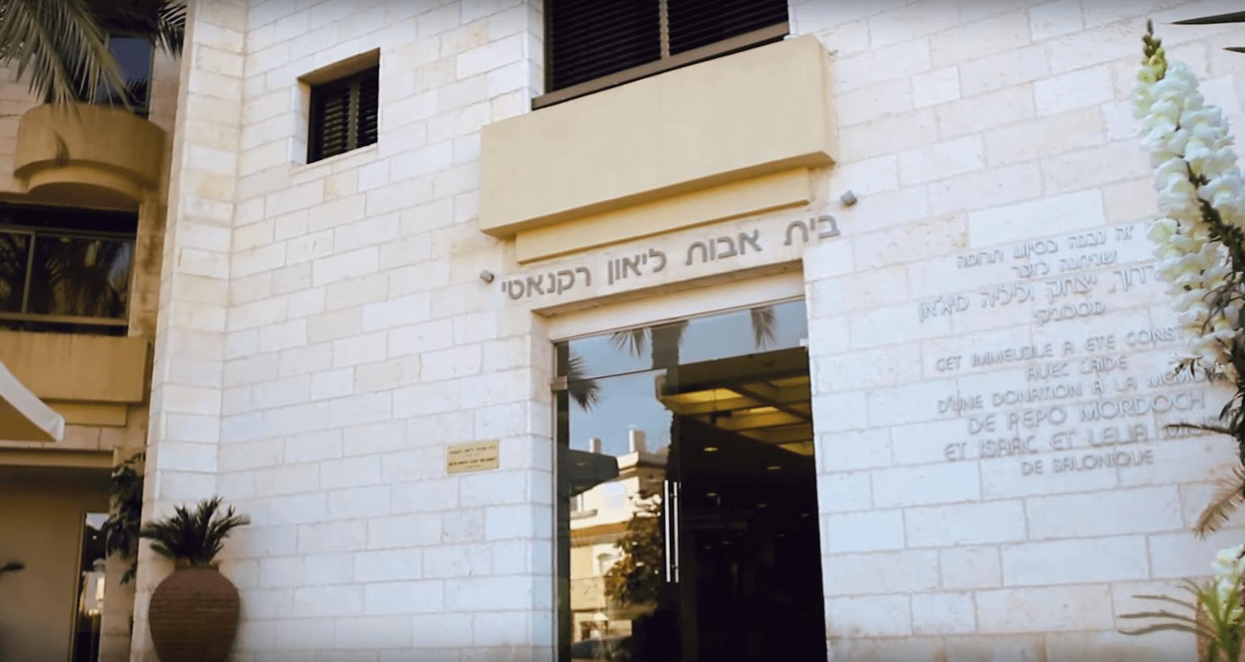 דיור מוגן בפתח תקווה – רקנאטי