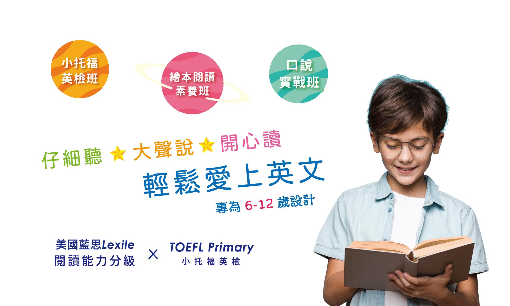 小男孩英語閱讀