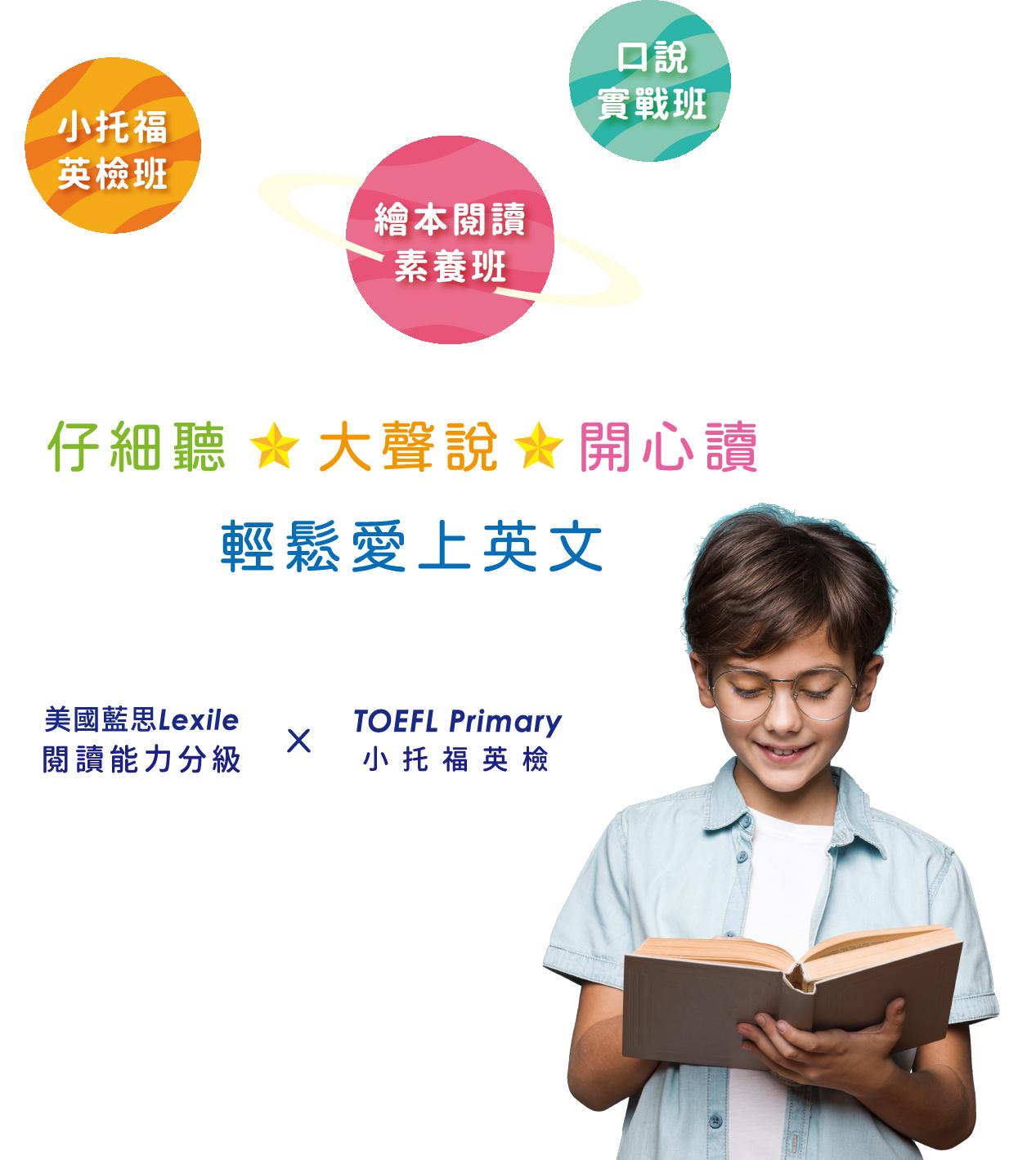 小男孩閱讀英語課